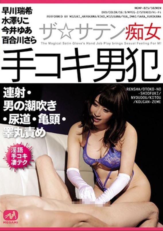 ザ☆サテン痴女 手コキ男犯 連射・男の潮吹き・尿道・亀頭・睾丸責め