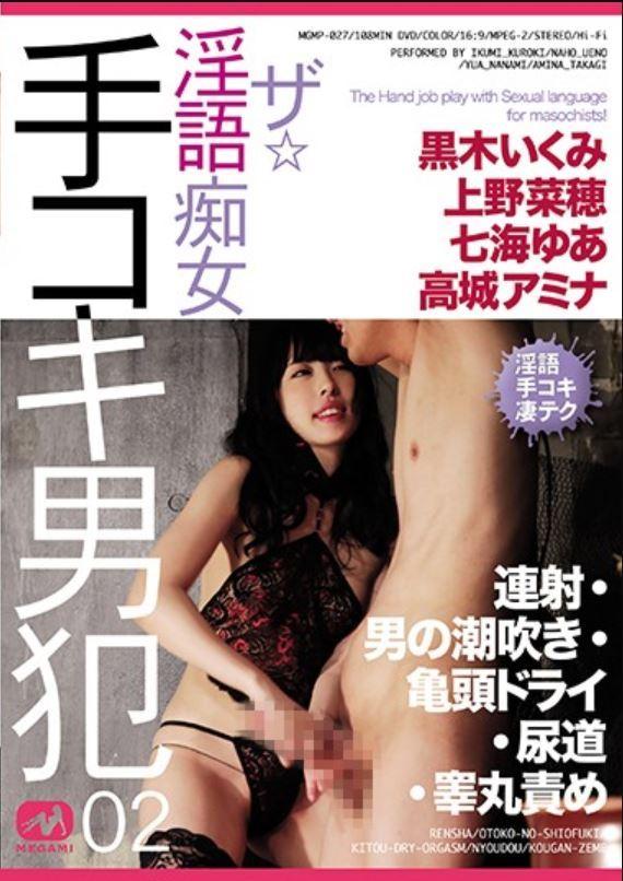 ザ☆淫語痴女 手コキ男犯 02 連射・男の潮吹き・亀頭ドライ・尿道・睾丸責め