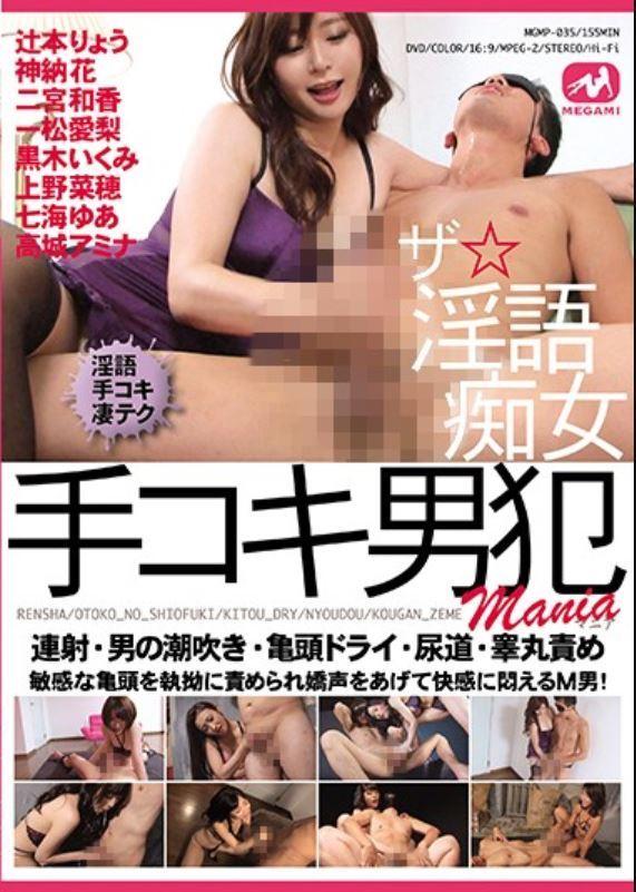 ザ☆淫語痴女 手コキ男犯 Mania 連射・男の潮吹き・亀頭ドライ・尿道・睾丸責め