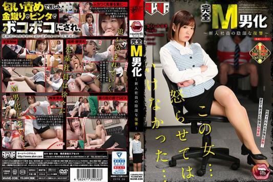 完全M男化~新入社員の陰湿な復讐~ さくらみゆき